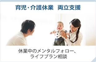 育児・介護 両立支援