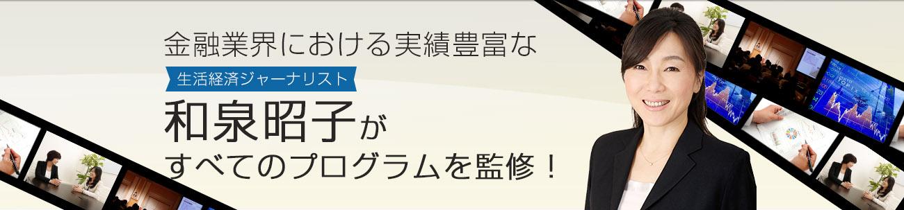 和泉昭子が全てのプログラムを監修!
