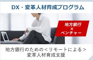 DX・変革人材育成プログラム