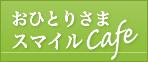 cafe_bnr